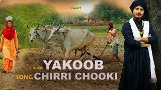 Chirri Chooki - Yakoob ( Full Song ) | Saggi Phull Movie | Releasing on 19 January 2018