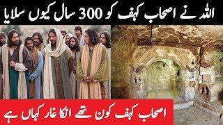 Ashab e Kahaf Kon Thay Aur Unki Cave Kahan Par Hai
