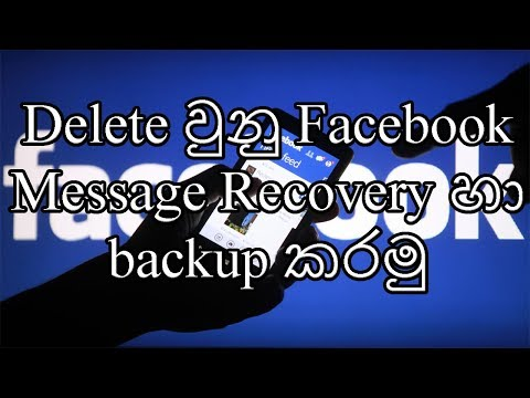 Facebook message recovery and backup Sinhala