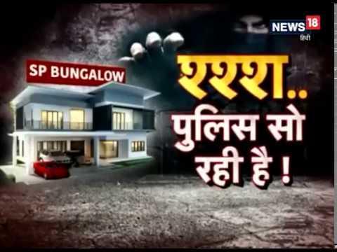 Indore: सोते रहे एसपी, चोर मचाते रहे उनके घर में उत्पात