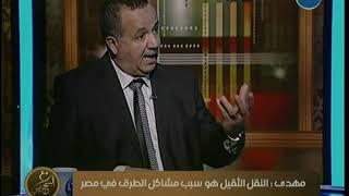 #x202b;أستاذ نقل وطرق يكشف لماذا تعاني مصر من تدني مستوى الطرق ؟#x202c;lrm;