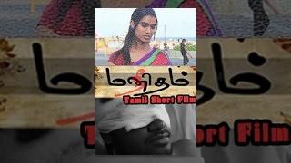 Maneetham (being human) - Tamil Short Film - Redpix Short Films