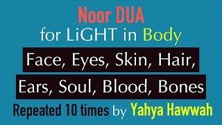 Dua 10x for Light (NOOR) in Body   Face, Eyes, Skin, Hair, Ears, Soul, Blood