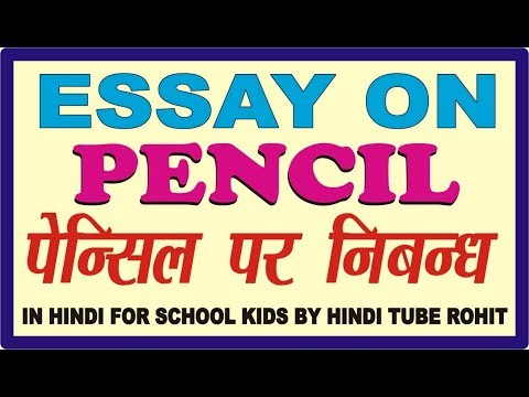 ESSAY ON PENCIL IN HINDI FOR SCHOOL KIDS BY HINDI TUBE ROHIT