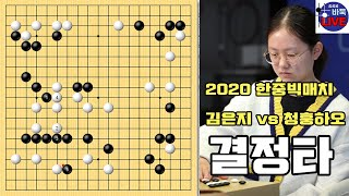 [김은지 상대집을 초토화 시키는 멋진 붙임 한 수] 2020 한중빅매치 김은지1단 vs 청훙하오3단