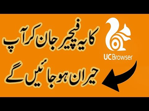 Best Browser For Android Built in Vpn Proxy Fast Download UC Browser || Technical Fauji