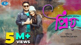 Priyo | প্রিয় | Farhan Ahmed Jovan | Mehazabien Chowdhury |  Rtv Special Drama