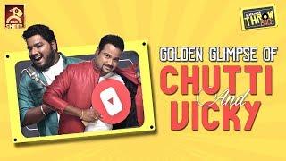 Golden Glimpse Of Chutti Aravind & Rj Vigneshkanth | Blacksheep's Throw back | Blacksheep