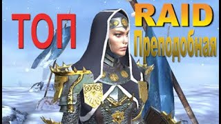PAID TO WIN - RAID: Shadow Legends - Episode 65 - Vidly xyz