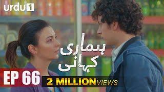 Hamari Kahani | Bizim Hikaye in Urdu Dubbing | Ep 66 | Urdu1 TV | 30 March 2020