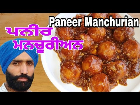 paneer manchurian recipe | this real paneer manchurian how to make dry paneer manchurian at home