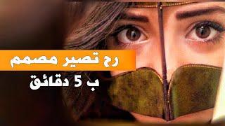 كيف تصير مصمم بخمس دقائق 😍🙏🏽 | How to edit your video in five minutes عبدالله الاحمد