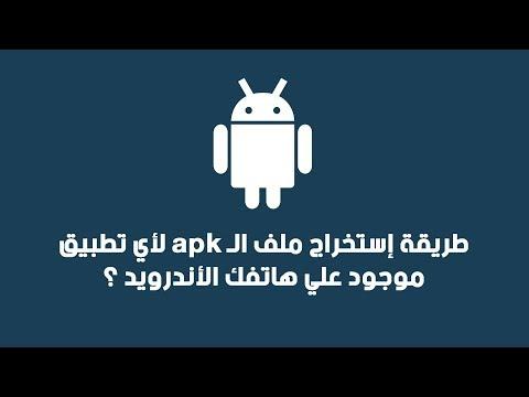 طريقة إستخراج ملف الـ apk لأي تطبيق موجود علي هاتفك الأندرويد ؟