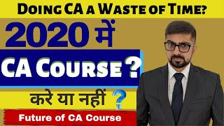 Future of CA Course In 2020 | Is Doing CA a waste of Time?  | My Opinion | Neeraj Arora