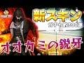 【荒野行動】ガチャ330連!!新衣装「オオカミの鋭牙」でソロクインテット13キル優勝!!