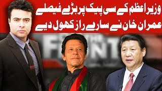 On The Front with Kamran Shahid | 10 October 2018 | Dunya News