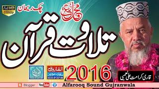 Qari Karmat Ali Naeemi Mehfil E Naat Chak Rehan 2016