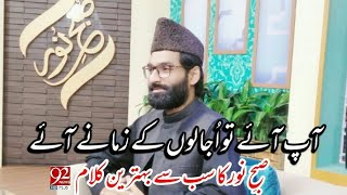 Subh-E-Noor – 25 Dec 15 - 92 News HD Muhammad Yousuf Azhar