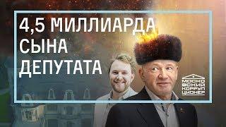 Download Поразительная недвижимость сына депутата Платонова Video