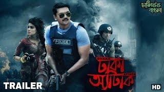 Dhaka Attack Bangla Movie Official Trailer | Teaser |    Arifin Shuvoo,  Mahiya Mahi & ABM Sumon