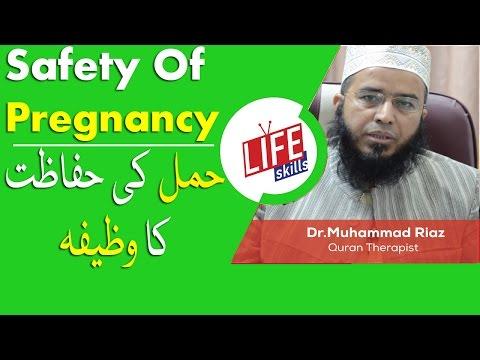 Hamal Ki Hifazat ka Wazifa (Safety Of Pregnancy) with Quran Therapy in Urdu | Life Skills