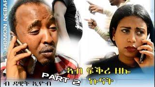 Eritrean Comedy: Coming Soon - ኣብ ፍቅሪ ዛሎ ኩናት ብ ዳዊት ኢዮብ Ab Fkri Zalo Kunat by Dawit  -- 2017