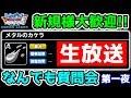 【DQMSL】新規様、復帰勢質問会第一夜!! みん冒やりながら!!