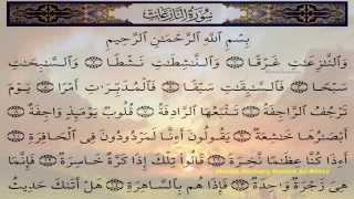 Surah 079 An Naziat Recitation by Sheikh Mishary Rashid Al-Afasy
