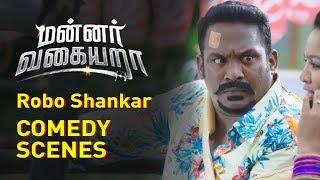 Mannar Vagaiyara - Robo Shankar Comedy Scenes   Vemal   Anandhi   Prabhu   Chandini Tamilarasan