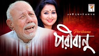 Bangla Natok | PoriBanu | ft ATM Shamsuzzaman, Mili, Shahed