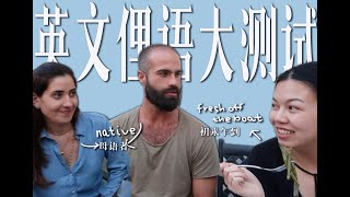 【英文俚语】My Friends Test me on Idioms 母语者朋友测试我的英文俚语
