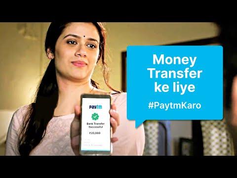 Ab Bank Transfer ke liye bhi, #PaytmKaro