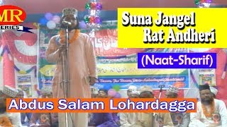 सुना जंगल रात अंधेरी ☪☪ Abdus Salam Lohardagga ☪☪ Latest Urdu Naat Sharif HD New Video