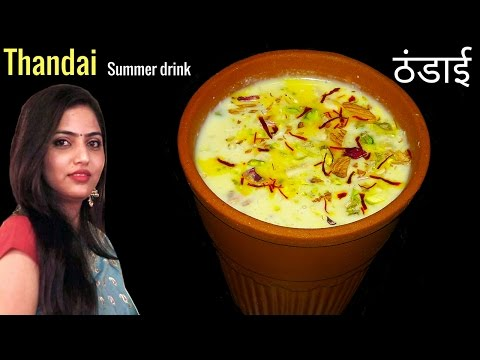 Thandai recipe|how to make Thandai recipe|ठंडाई रेसिपी|Holi special recipe|summer drink|by manisha