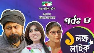 Ek Lokkho Like |এক লক্ষ লাইক | Episode 04 | Drama Serial | Afran Nisho | Shokh | Channel i TV