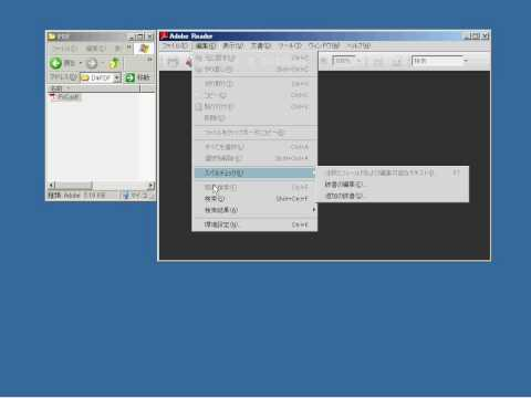 PDFのLaunch ActionでVBScriptを実行