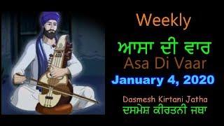 Weekly Asa DI Vaar - Dasmesh Kirtani Jatha (Jan 4, 2020)