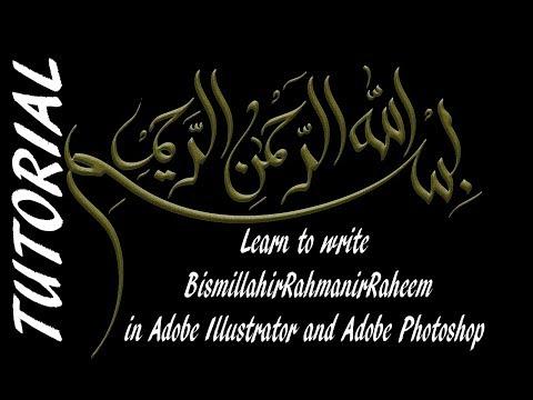 Writing BismillahirRahmanirRaheem Freestyle Arabic Calligraphy using Adobe Illustrator and Photoshop