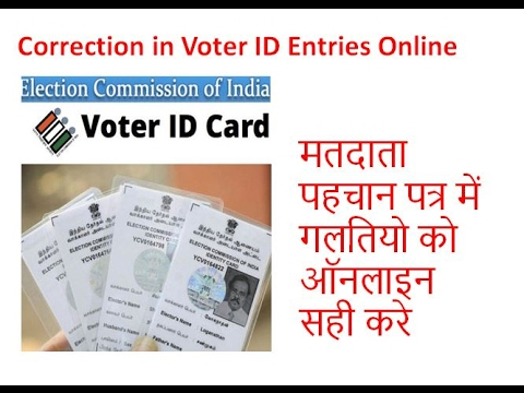 Get Correction in  Voter ID | वोटर कार्ड में ऑनलाइन सुधार कराये