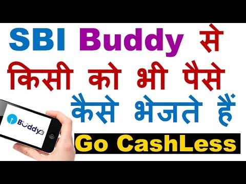 How to Send and Receive Money Using SBI Buddy App (send money to anyone with an Mobile no./email )