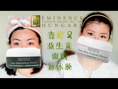 Eminence青柠&益生菌面膜初体验 | EMINENCE LIME & PROBIOTIC MASQUE FIRST IMPRESSION