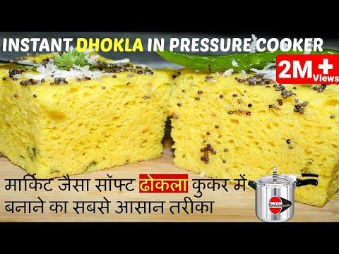DHOKLA in hindi - सॉफ्ट ढोकला कुकर में बनाये 15 min में - Instant Spongy Dhokla in Cooker recipe