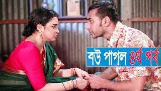 Bou Pagol | বউ পাগল | Ep 4 | Bangla Natok | Sajal | Mousumi Nag | Majnun Mizan | Shahriar Sumon