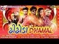 TITODA DHAMAL ટ ટ ડ ધમ લ Supar Hit Gujarati Song 2019 Full HD mp3