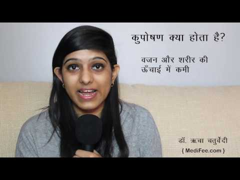 Malnourishment - Types and Effects on Body (Hindi)