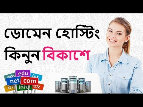 How to buy domain hosting from Bangladesh   Beginners full guide