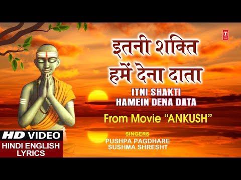 Xxx Mp4 रविवार Special Morning Prayer Bhajan इतनी शक्ति हमें देना दाता Itni Shakti Hamein Dena Data Lyrical 3gp Sex