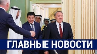 Download Новости Казахстана. Выпуск от 14.03.2019 Video