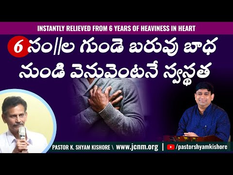 Mr. Subba Rao - Instantly relieved from 6 years of heaviness in heart - Telugu