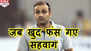 देखिए कैसे दूसरे का मज़ाक उड़ाने के चक्कर में खुद फंस गए Virendra Sehwag